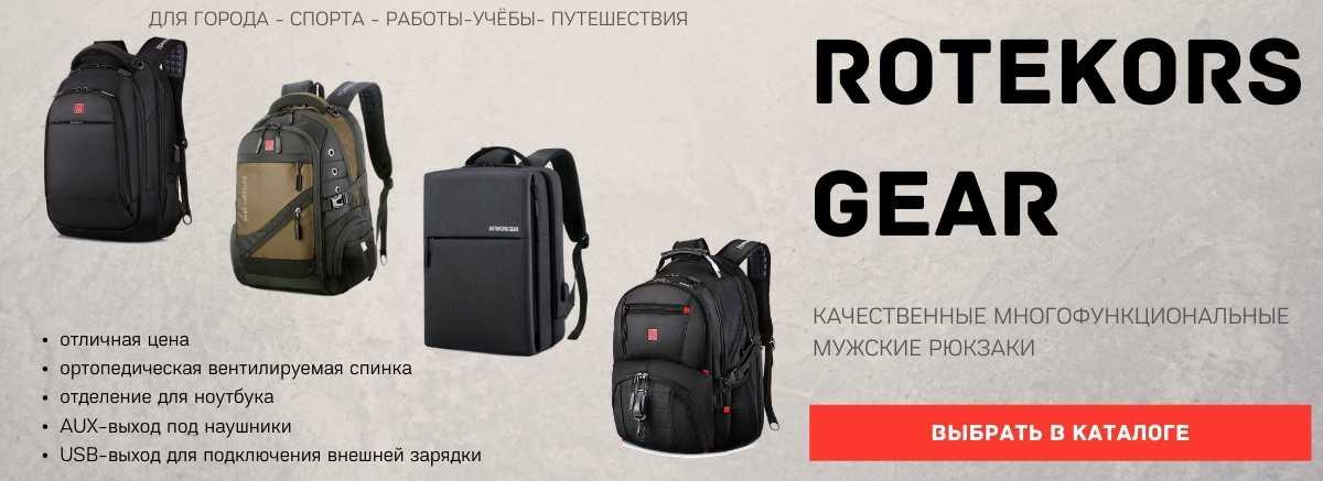 Rotekors Gear